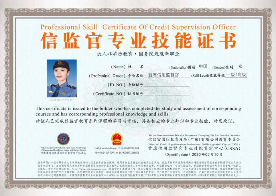C01---信监官专业技能证书.jpg
